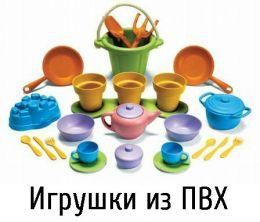 игрушки из ПВХ